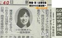 舞鶴女子高生殺人事件