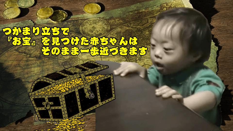 『お宝』を見つけた赤ちゃんはそのまま一歩近づきます