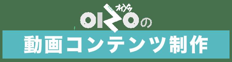 オイゾウの動画コンテンツ制作