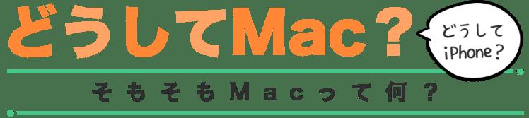 どうしてMac?