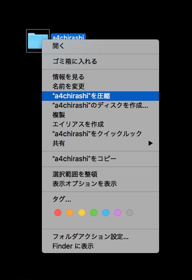 圧縮の方法:右クリックするとメニューが現れます。