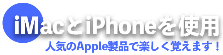 iMacとiPhoneを使用