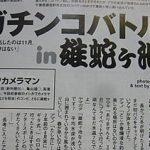 「ガチンコバトルBasser編集部」雄蛇ヶ池取材記事
