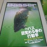 バス釣り雑誌とデジタル版