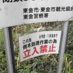 【注意・告知】雄蛇ヶ池遊歩道は立入禁止、倒木処理のため11月末までの予定