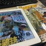 ルアマガデジタル版の広告なしをどう思います?バス雑誌デジタル事情