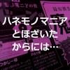 羽根モノルアーマニアとほざいて3年連続55UP!ロドリ誌羽根モノルアー対談の中身