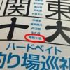 最終回はオジャガ池★関東十大釣り場巡礼