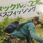 【書評】青木大介タックル2本のバスフィッシング!自分もロッド2本でおかっぱりしてます笑