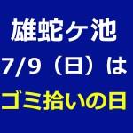 【告知】7/9(日)は雄蛇ヶ池クリーンアップ大作戦、ゴミ拾いの日です!