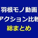 クローラーベイト・ハネモノの動画40連発!アクション比較用