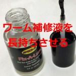 フィックスアルアー(Fix-A-Lure)長持ちさせる方法アレコレ&ワーム補修剤の使い方