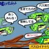 バス男くん~第4話~  【再会とバスロイドゥ】  の巻