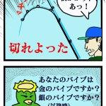 バス釣り4コマ漫画【オジャガ池カッパ伝説】