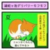 雄蛇ヶ池4コマ漫画【雄蛇ヶ池デリバリーモフモフの実態】