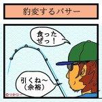 バス釣り4コマ漫画【ライトリグとデカバスと豹変バサー】