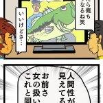 バス釣り4コマ漫画【釣友の助言】