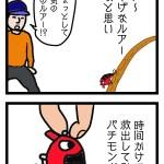 バス釣り4コマ漫画【救出劇】