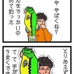 今日のバス釣り4コマ【よっしゃデカバス獲った!!】
