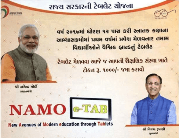 NAMO Tablet Yojana Gujarat 2021 [digitalgujarat.gov.in]
