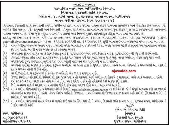 Manav Garima Yojana Online Application 2021-22 @esamajkalyan.gujarat.gov.in
