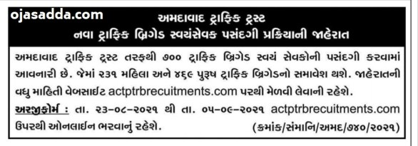 Ahmedabad Traffic Trust Recruitment Notification for Traffic Brigade 700 Vacancies @actptrbrecuitments.com