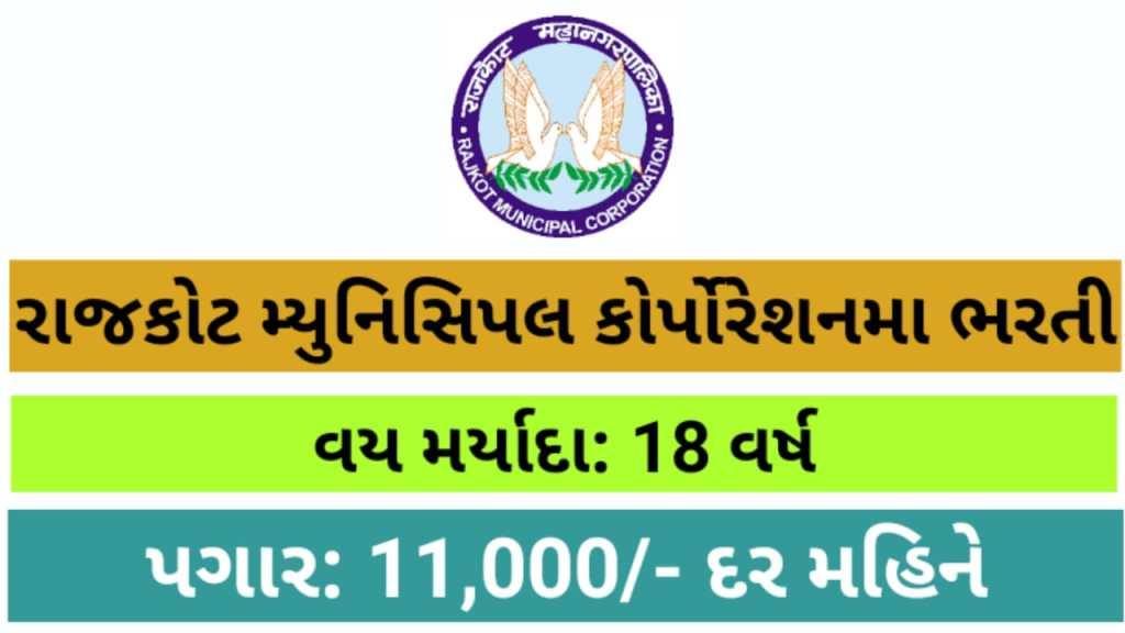 Rajkot Municipal Corporation Recruitment 2020