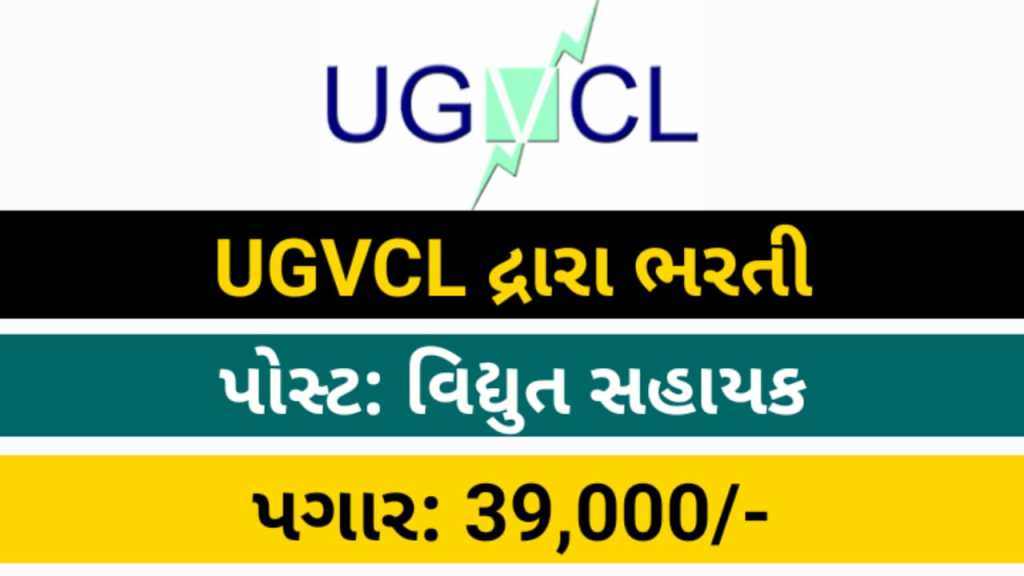 UGVCL Recruitment 2020 Application Invited for Vidhyut Sahayak Posts