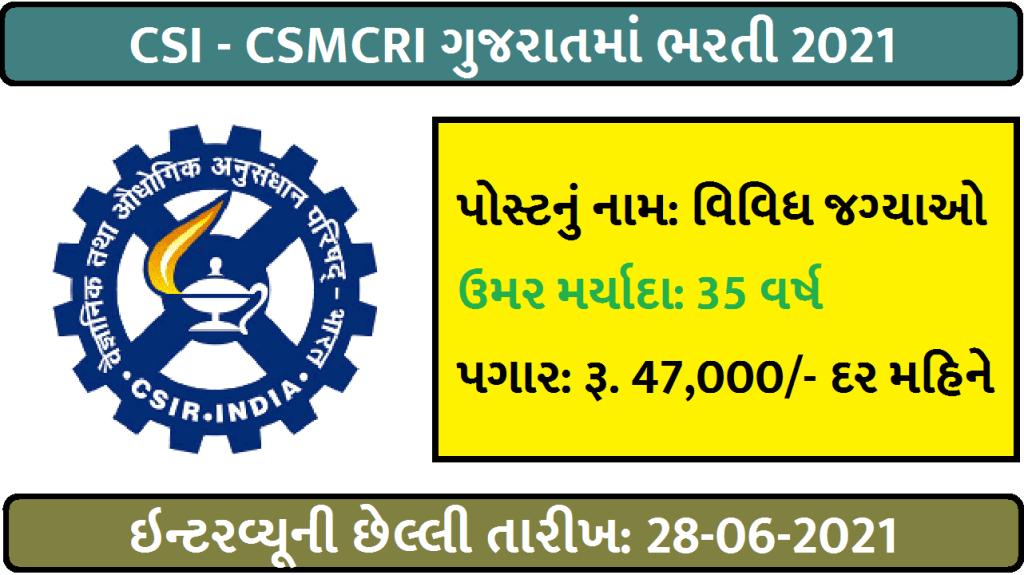 CSIR - CSMCRI Recruitment 2021