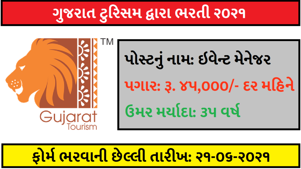 Gujarat Tourism Recruitment 2021