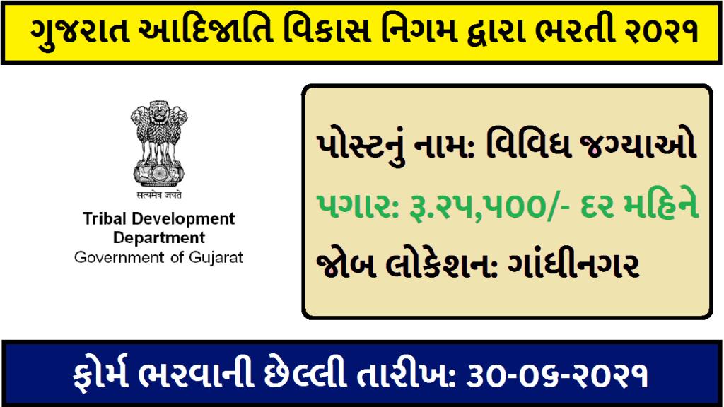 Gujarat Tribal Development Corporation Recruitment 2021