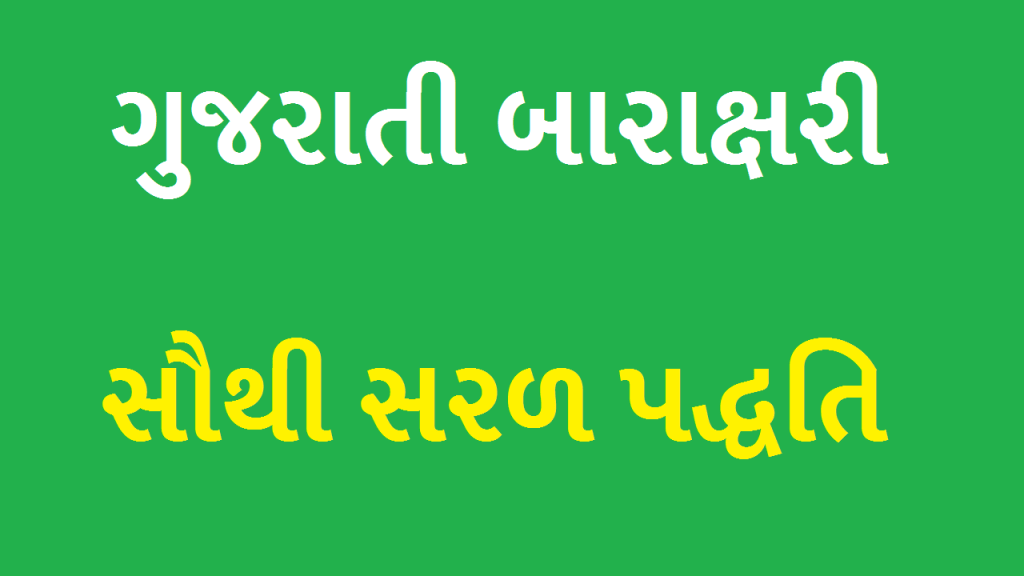 Gujarati Barakhadi