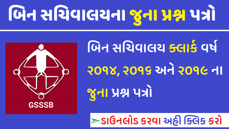 GSSSB Bin Sachivalay Clerk & Officer Assistant Exam Previous Papers