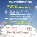 交流会のお知らせ  11月4日(日)