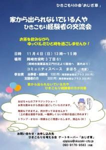 2018-11-04 11月当事者・経験者交流会