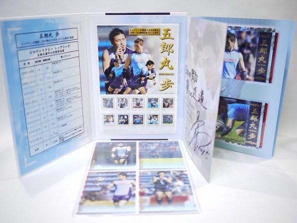五郎丸歩 トップリーグ通算1000得点達成記念 フレーム切手/切手額面520円