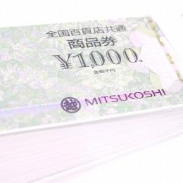 全国百貨店共通商品券1000円額面x100枚