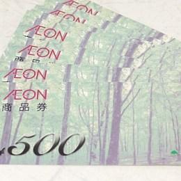 イオン商品券500円x10枚