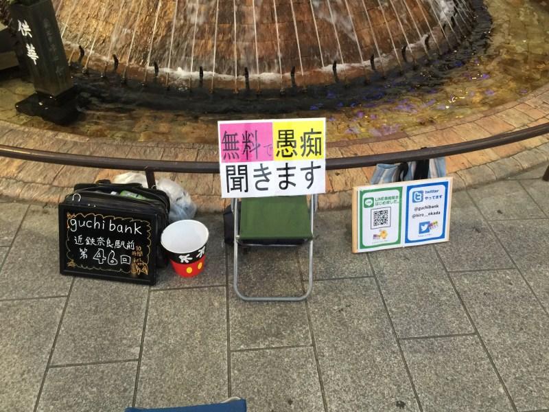 「無料で愚痴聞きます」in近鉄奈良駅前店が…