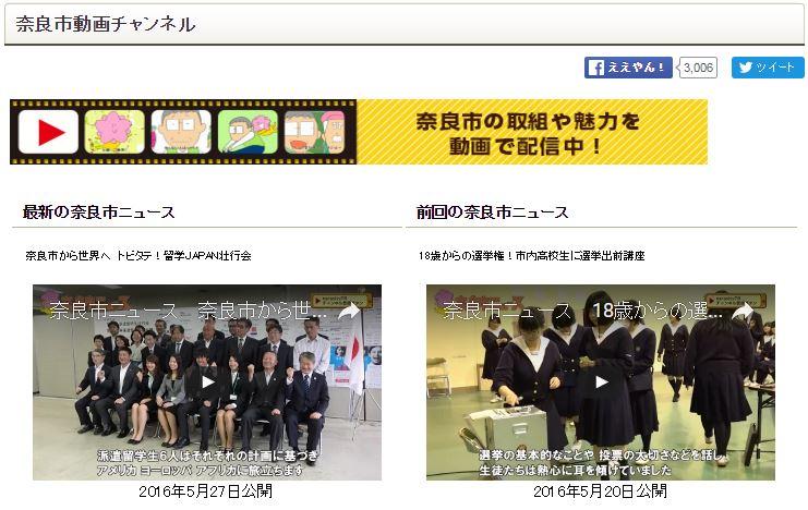 奈良市動画チャンネル