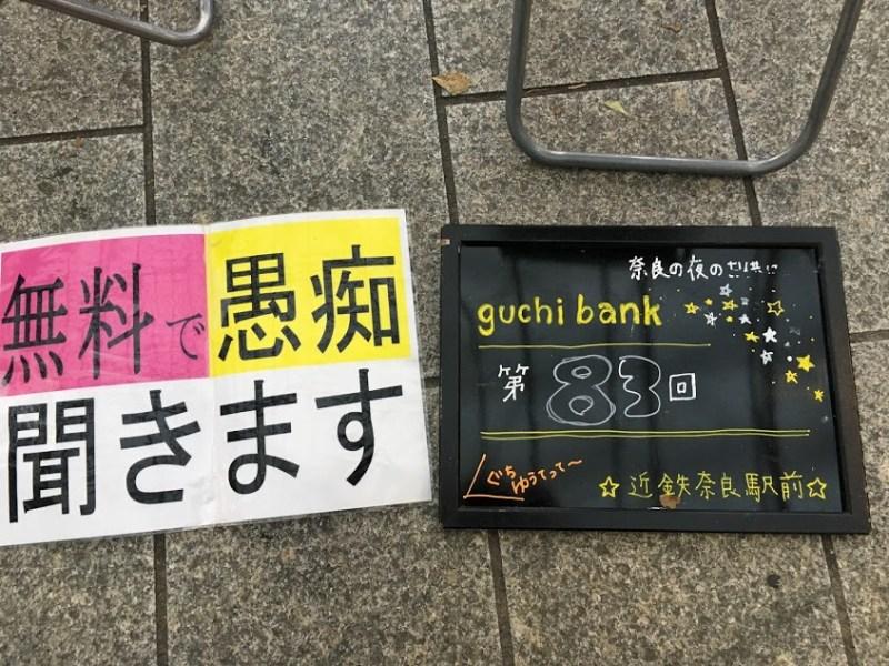 11月5日、第86回「無料で愚痴聞きます」近鉄奈良駅前店やります!