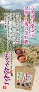 「古代米のふりかけ」の感想や評判は?価格もチェック!NHKまちかど情報室で話題