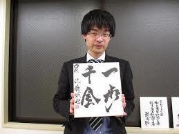 近藤誠也五段(将棋)はどんな人?出身や身長!藤井聡太4段と対決!
