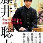 藤井壮太(ふじいそうた)の対局予定、今後の中継は?