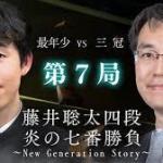 藤井聡太四段(将棋)炎の7番勝負を振り返っての感想!羽生善治戦