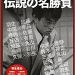 【速報】NHK杯(将棋)の結果は?