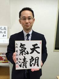 井上慶太九段の弟子、門下生とは?将棋道場や座右の銘は!