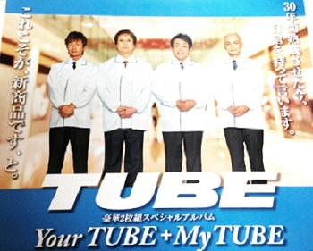 Your TUBE+My TUBE