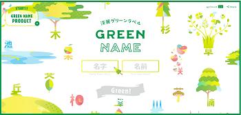 キリン 淡麗グリーンラベル グリーンネーム