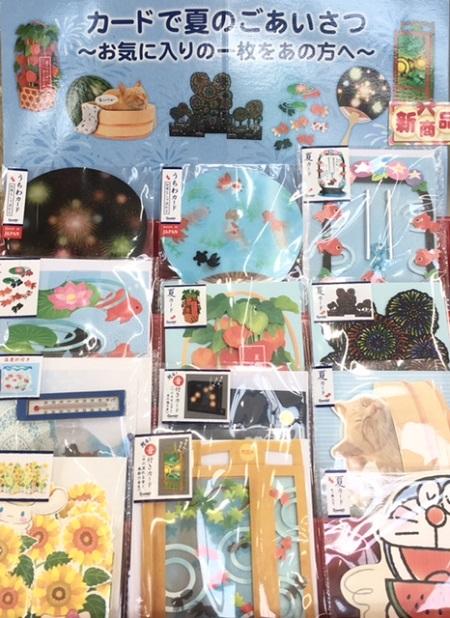 夏カード サマーカード サマーグリーティング サンリオ 日本ホールマーク 郵便局